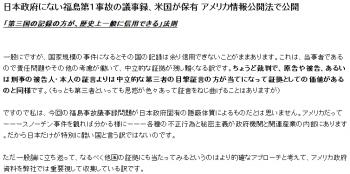 日本政府にない福島第1事故の議事録、米国が保有 アメリカ情報公開法で公開2