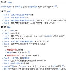 池田信夫2
