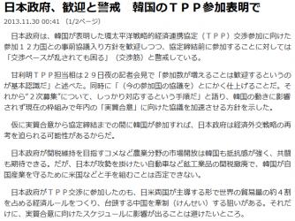 日本政府、歓迎と警戒 韓国のTPP参加表明で