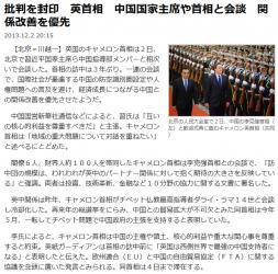 エ下劣_支那地区_批判を封印 英首相 中国国家主席や首相と会談 関係改善を優先