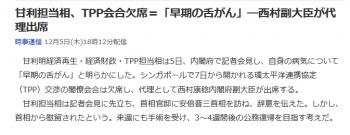 甘利担当相、TPP会合欠席=「早期の舌がん」―西村副大臣が代理出席