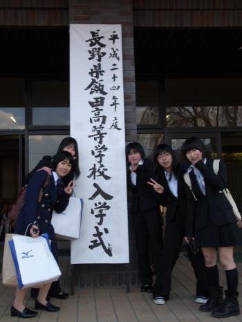 飯田高校入学式
