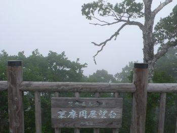北海道045