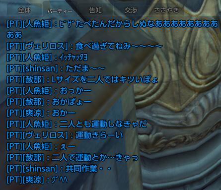 ヲリ盾リベンジ(神殿上級)その3