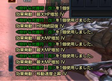 エレ育成3
