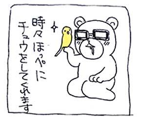 koma-chu1.jpg