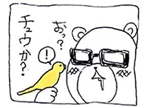 koma-chu2.jpg