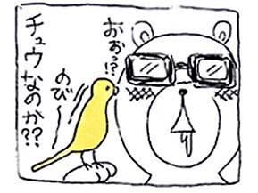 koma-chu3.jpg