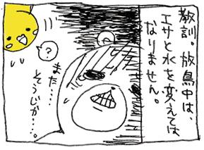 koma-jiken5.jpg