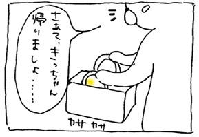 koma-kago2.jpg