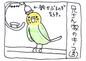 koma-kii1.jpg