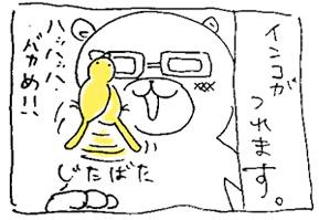 koma-mega4.jpg