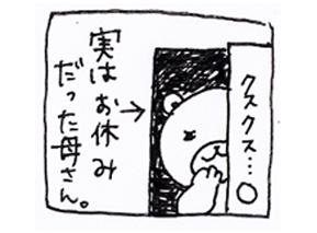 koma-okoru5.jpg