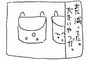 koma-pere2-2.jpg