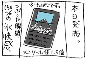 koma-taba5.jpg