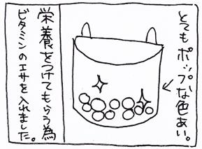 koma-un3.jpg