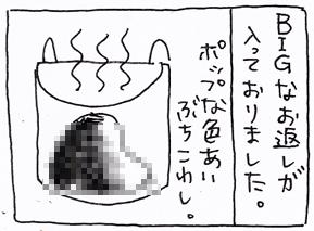 koma-un4.jpg