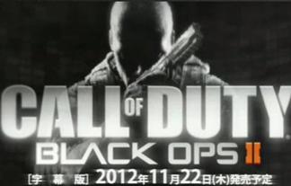 ブラックオプス2