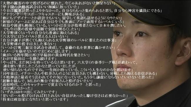 田中将大に関連した画像-04