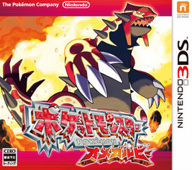 3DS「ポケモン オメガルビー/アルファサファイア」 E3出展映像公開! 『ゲンシカイキ』『ゲンシグラードン』『ゲンシカイオーガ』など最新情報一挙判明!!!