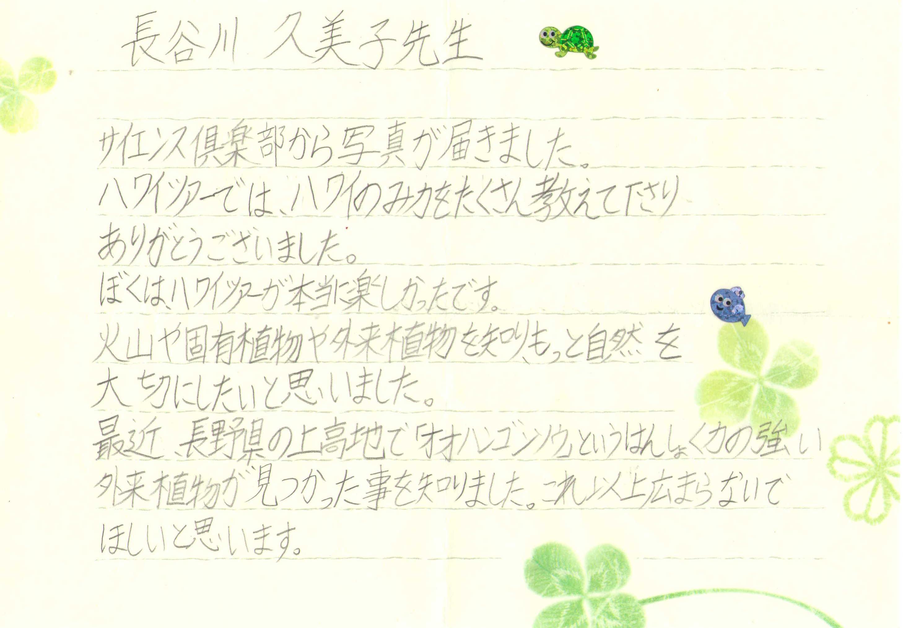 Hiroto Yuasa Page 1