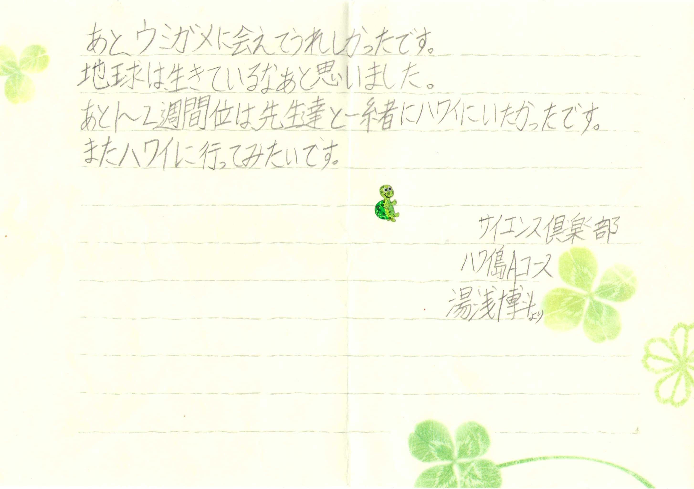 Hiroto Yuasa Page 2