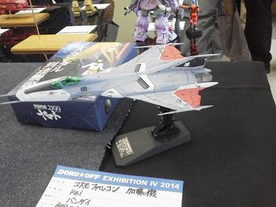 ドロオフ2014kei (1)