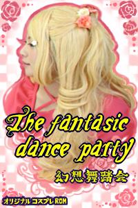 幻想舞踏会