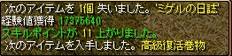 RedStone 10.08.26[03]