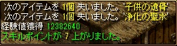 RedStone 10.08.26[05]