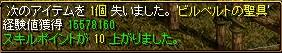 RedStone 10.08.26[06]