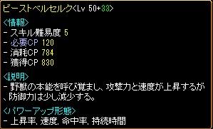 RedStone 10.08.31[02]