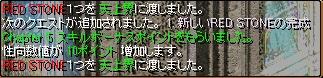 RedStone 10.09.05[00]