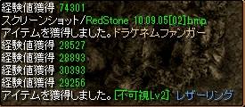 RedStone 10.09.05[03]