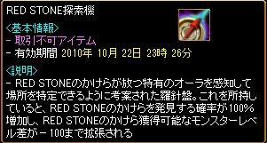 RedStone 10.10.15[00]