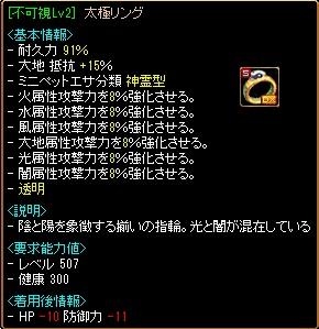 RedStone 10.12.12[02]