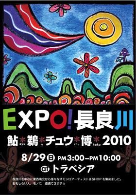expo20100829-thumb-280x400-35836.jpg