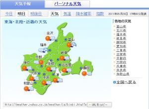 weathernews_20110521.jpg