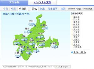 weathernews_20110522.jpg
