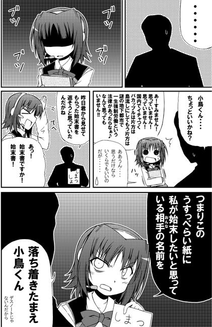 サンクリ48本文サンプル①