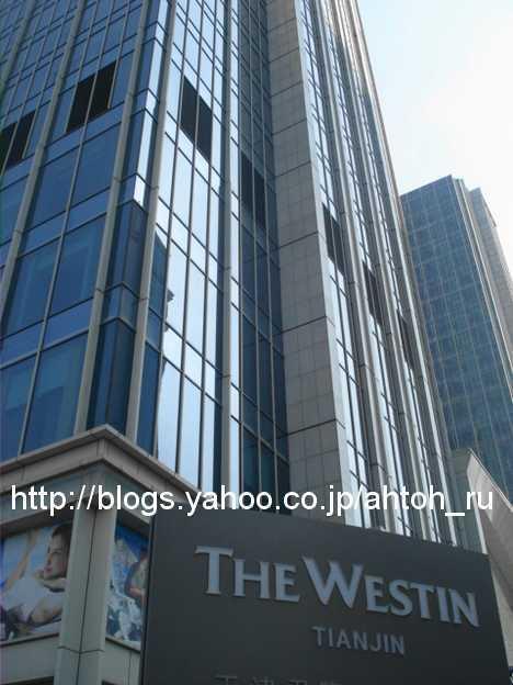 The Westin Tianjin 天津君隆威斯汀酒店
