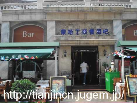 蒙哈丁西餐酒口巴 MONJARDIN RESTAURANT AND BAR2
