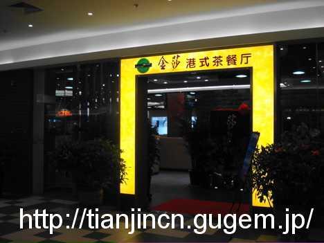 金莎港式茶餐庁現代城店@天津伊勢丹八階食堂街