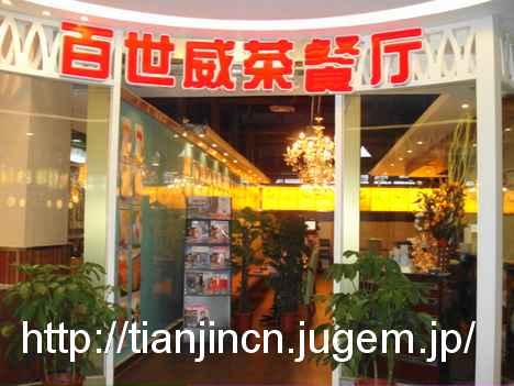百世威茶餐庁 楽賓デパート店1