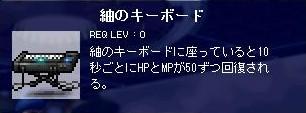 紬キーボード