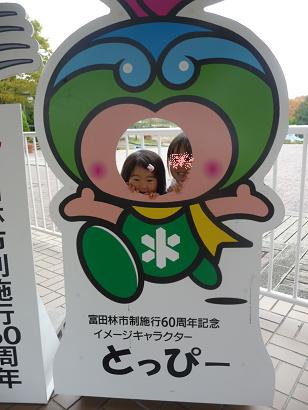 2010 10 31 みかん狩り tibi01
