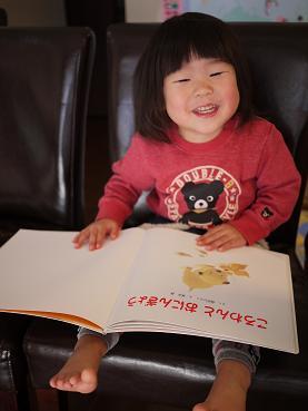 2011 01 30 モモ2歳5ヵ月 tibi01