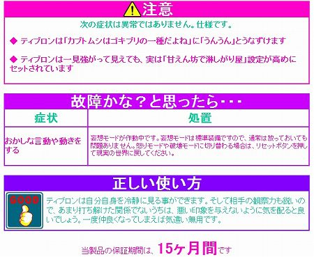 torisetsu2.jpg