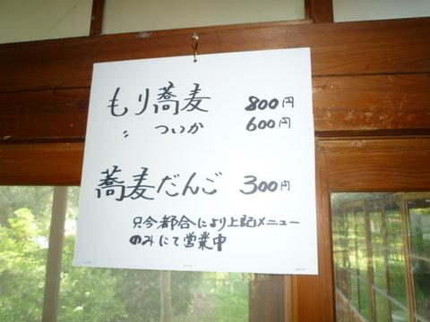 白鷹町のお蕎麦 (5)