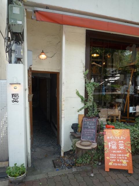 オーガニックキッチン陽菜 (2)